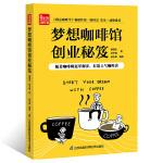 梦想咖啡馆创业秘笈(凤凰生活)