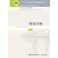 财务分析(第9版)