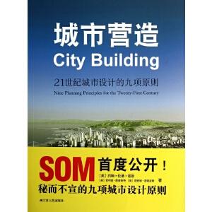 城市营造(21世纪城市设计的九项原则)