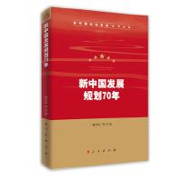 正版预售 新中国发展规划70年 新中国经济发展70年丛书 人民出版社