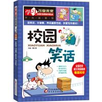 校园笑话 全国名校语文特级教师隆重推荐:学习改变未来系列丛书,从阅读开始,积累素材