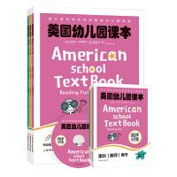 美国幼儿园课本・阅读训练(入门级,全3册,含课本+家长用书+美国老师原音光盘)