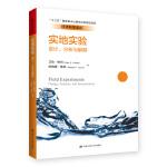 """实地实验:设计、分析与解释(经济科学译丛;""""十三五""""国家重点出版物出版规划项目)"""