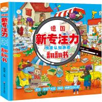 德国专注力翻翻书 左右脑智力开发 3-6岁 3D趣味立体游戏书