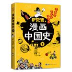 漫画中国史1:为学生深度解读中国历史的关键问题,很好玩的漫画让学生明白历史演变的逻辑,形成正确的大历史观!