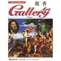 西洋美术家画廊(40)--提香 9787538608564 [英国]De Agostini 出版公司 吉林美术出版社