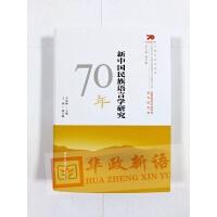 正版 新中国民族语言学研究70年 庆祝中华人民共和国成立70周年书系 中国社会科学出版社
