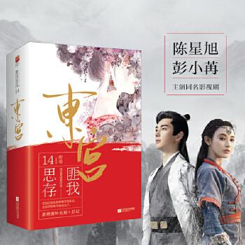 东宫(全二册)(pdf+txt+epub+azw3+mobi电子书在线阅读下载)
