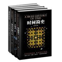 霍金的宇宙经典套装(全4册):时间简史(插图本)/果壳中的宇宙/大设计/我的简史
