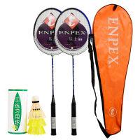 乐士/ENPEX羽毛球拍2支装280羽拍情侣家庭001套装适组合