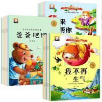 幼儿情商30册双语绘本0-3-6岁儿童早教书启蒙 幼儿园中班故事书绘本儿童睡前故事幼儿情商与性格情绪绘本一二辑 永恒的