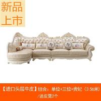 欧式沙发转角客厅组合实木雕花大小户型别墅牛皮家具定制 单+ 组合