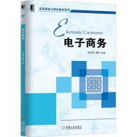 【正版特价】电子商务|229318