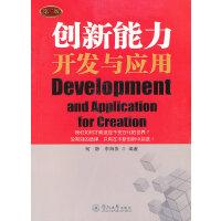 创新能力开发与应用(第二版)