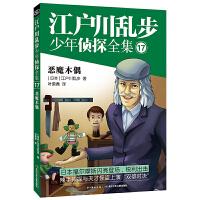 江户川乱步少年侦探全集17・恶魔木偶