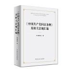 《中国共产党问责条例》及相关法规汇编