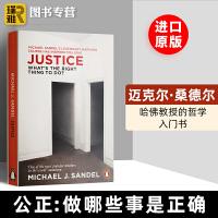 公正 做哪些事是正确 英文原版 Justice: What's the Right Thing to Do 迈克尔桑德尔
