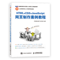 HTML+CSS+JavaScript网页制作案例教程 9787115296580