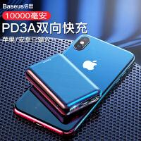 【迷你数显充电宝】Baseus倍思 PD快充移动电源10000毫安 大容量迷你超薄小巧便携苹果安卓手机通用