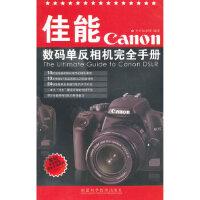 佳能数码单反相机完全手册