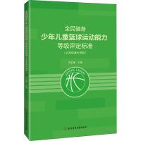 全民健身少年儿童篮球运动能力等级评定标准(北京体育大学版) 北京体育大学出版社