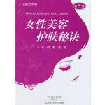 女性美容护肤秘诀(第5版)