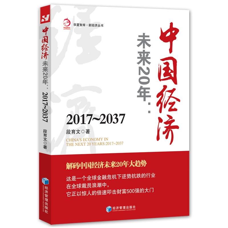 中国经济未来20年:2017~2037(华夏智库·新经济丛书)解码中国经济未来20年大趋势!
