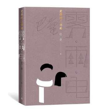 爱情的三部曲:雾?雨?电(pdf+txt+epub+azw3+mobi电子书在线阅读下载)