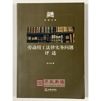正版 2019年新书 劳动用工法律实务问题评述 彭小坤著 法律出版社 劳动法法律法规 劳动争议仲裁 劳动人事争议 法律