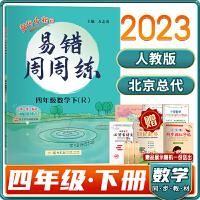 黄冈小状元易错周周练四年级数学下册人教版R阶段拓展自主学习类2021春