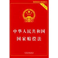 中华人民共和国国家赔偿法・实用版