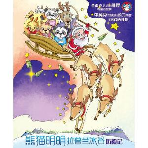 熊猫明明拉普兰冰谷历险记