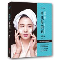 素颜女神:听肌肤的话 升级版 国民护肤书