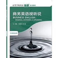 商务英语视听说(2019版)(高等学校英语拓展系列教程)