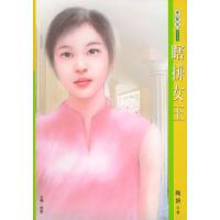 季候风・第5辑217:瞎拼女王