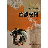 古都安阳/中国古都系列丛书