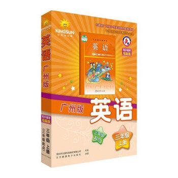 方直金太阳广州版小学英语三年级上册教材配套同步辅导 电脑版 广州版小学英语三年级上册