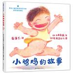 小鸡鸡的故事 蒲蒲兰图画书 0-3-6岁幼儿启蒙性教育成长绘本 儿童漫画连环画卡通故事书 幼儿园宝宝认知早教故事图画书