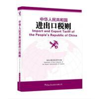 正版 2021年新书 中华人民共和国进出口税则2021年 8位码税则 中国海关出版社