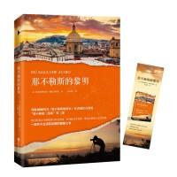 """那不勒斯的黎明(畅销书《那不勒斯的萤火》作者威尔吉利奥""""那不勒斯三部曲""""第二部。一部关于生活和欲望的奠基之书。随书附赠"""