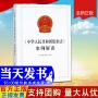 正版《中华人民共和国监察法》案例解读   中国方正出版社