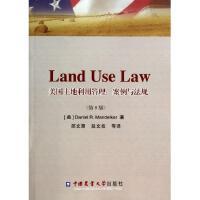 美国土地利用管理--案例与法规(第5版) (美)丹尼尔・曼德克|译者:郧文聚//段文技