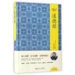 中国文化文学经典文丛--道德经