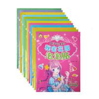 公主泡泡贴全12册 反复贴玩具书 芭比公主儿童3D立体贴贴画 儿童贴纸女孩公主换装贴纸书 2-12岁儿童亲子互动游戏贴