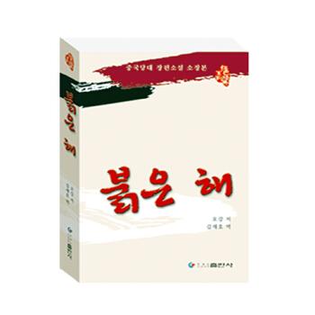 红色经典系列-红日(朝鲜语版) 中小学生必读名著 教育部新课标推荐书目