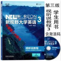 新视野大学英语 视听说教程3 第三版 郑树棠 大学英语教材 含验证码