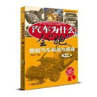 汽车为什么会跑 (图解汽车构造与原理 第2版) 陈总编爱车热线书 (2010年度全行业***畅销品种(***版)、20