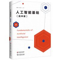 人工智能基础 高中版 AI书籍技术入门普及 机器学习人工智能基础知识书籍 华东师范大学出版社