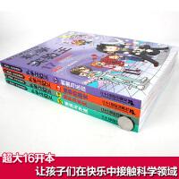 正版 科学实验王升级版17-20【共4册】 TZD22449