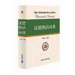 汉德熟语词典